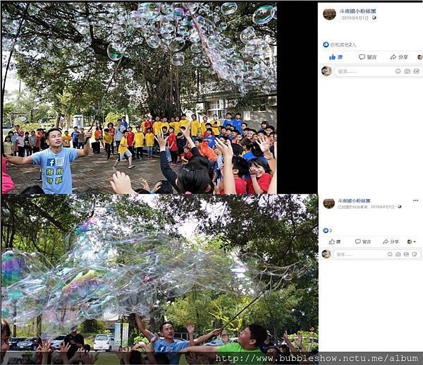 斗南國小泡泡課程泡泡活動泡泡表演