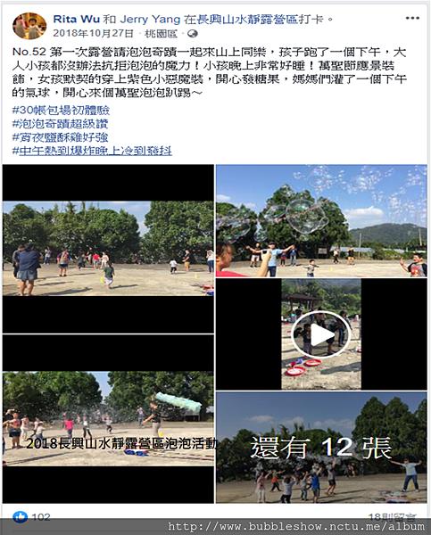 2018長興山水靜露營區泡泡派對.png