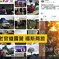 20190323老官道露營 福斯商旅2.png