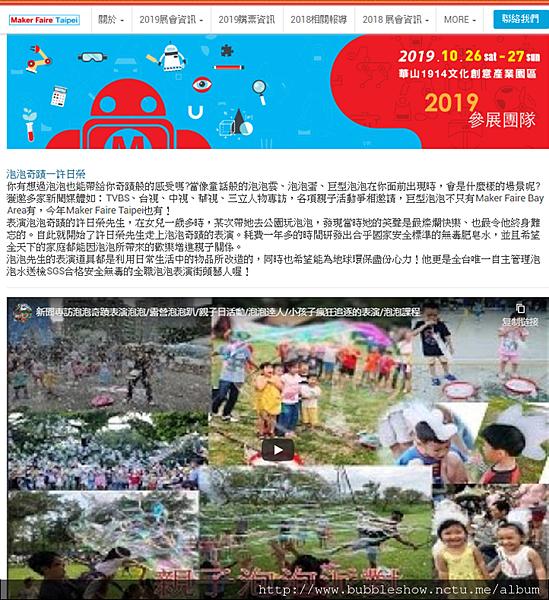 2019 Maker Faire Taipei泡泡表演者官網介紹.png