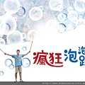 台中泡泡表演 大遠百活動宣傳海報
