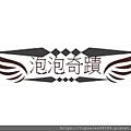 泡泡奇蹟 logo.png