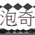 泡泡奇蹟logo3.png