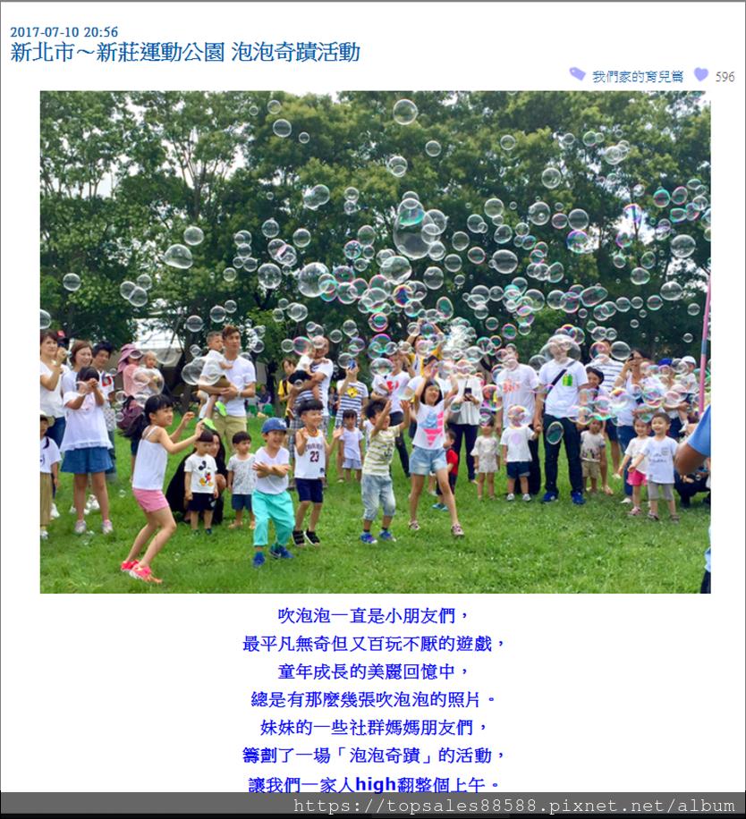 新北市 新莊運動公園 泡泡奇蹟活動.png