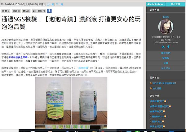 通過SGS檢驗【泡泡奇蹟】濃縮液 打造更安心的玩泡泡品質