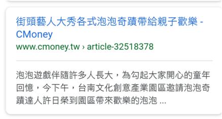 泡泡奇蹟台南街頭表演網路新聞