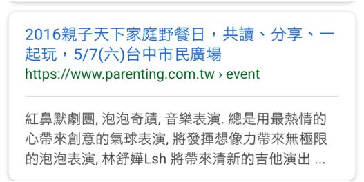 親子天下家庭野餐日網站公告泡泡表演團體泡泡奇蹟