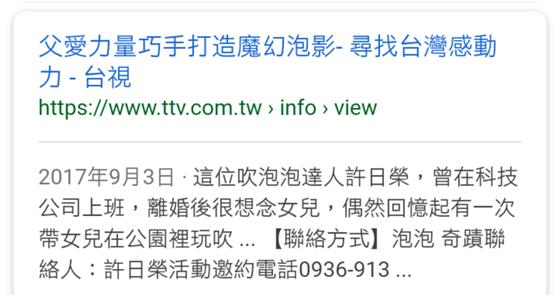 台視尋找台灣感動力節目官網公告專訪泡泡奇蹟許日榮