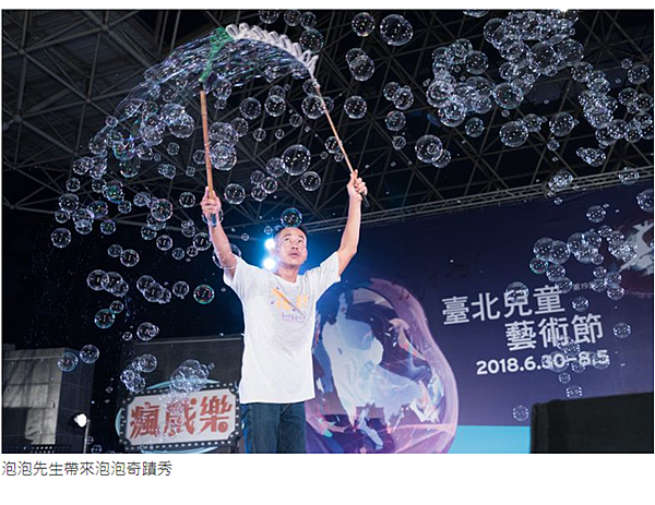 台北兒童藝術節開幕泡泡表演-泡泡奇蹟