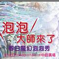 大魯閣台中新時代泡泡表演.png
