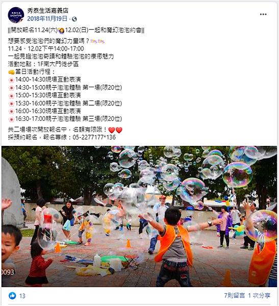 秀泰影城廣場嘉義泡泡派對活動