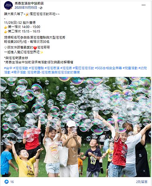秀泰影城廣場台中泡泡派對活動
