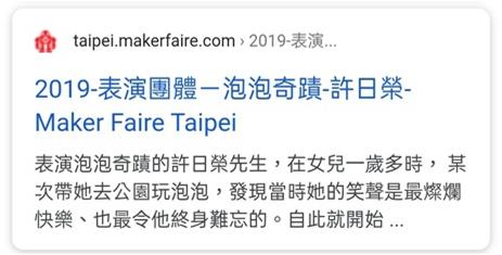 2019Maker Faire Taipeiej官網公告表演團體-泡泡奇蹟