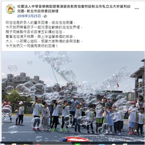 社團法人中華音樂舞蹈暨表演藝術教育協會附設新北市私立北大非營利幼兒園~泡泡表演