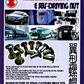 E-SELF DRIVING NUT-1.jpg