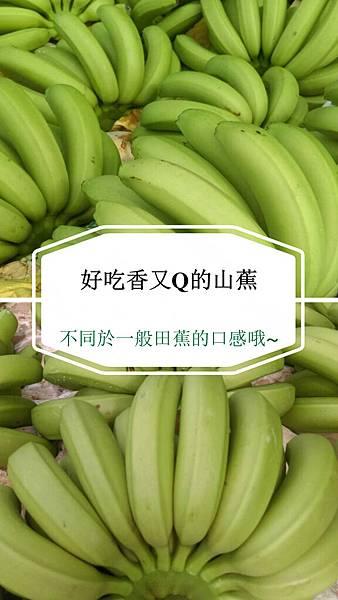 香蕉拼貼2.jpg