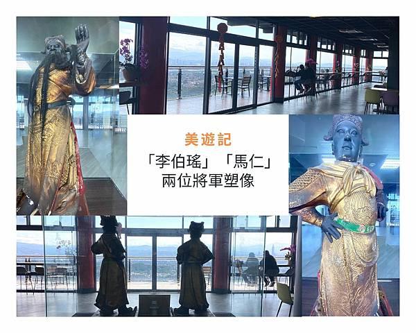 「李伯瑤」「馬仁」 兩位將軍塑像.jpg