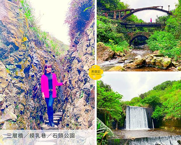 三層橋 摸乳巷 石頭公園 (1).png