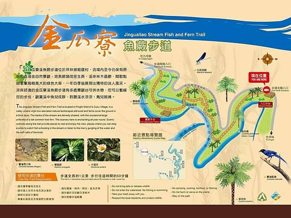 金瓜寮溪魚蕨步道map.jpg