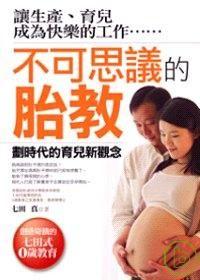 不可思議的胎教.jpg