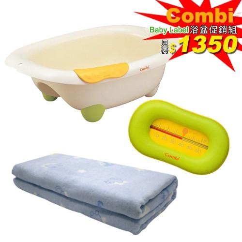 COMBI浴盆1350促銷組.jpg