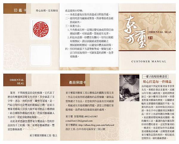 東方璽-保證卡.jpg
