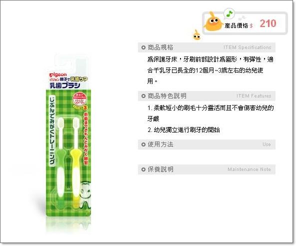 第三階段牙刷.JPG