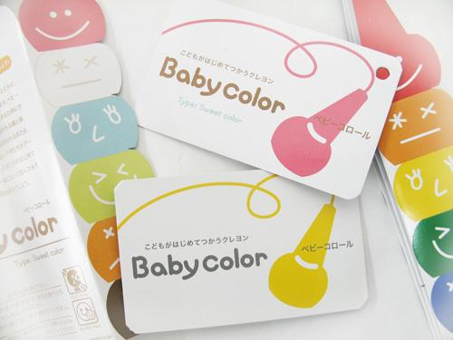 BabyColor日本原裝進口幼兒安全無毒手指蠟筆.jpg