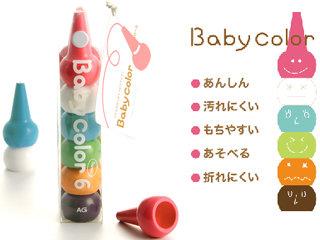 Baby Color 兒童安全蠟筆