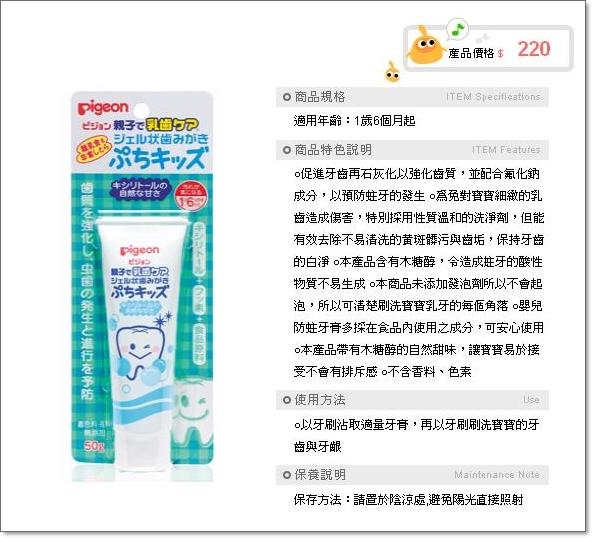 嬰兒防蛀牙膏-木醣醇.JPG