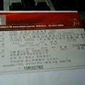 我們的票!!
