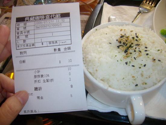 8塊錢滿滿的白飯