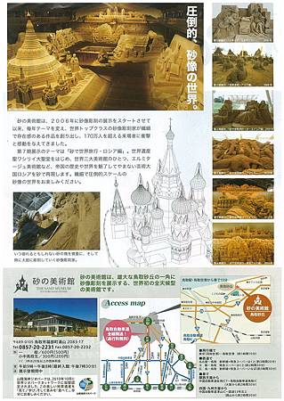 2014砂的美術館-俄羅斯篇 (1).jpg