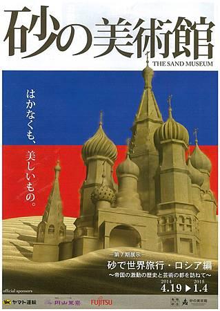 2014砂的美術館-俄羅斯篇 (2).jpg