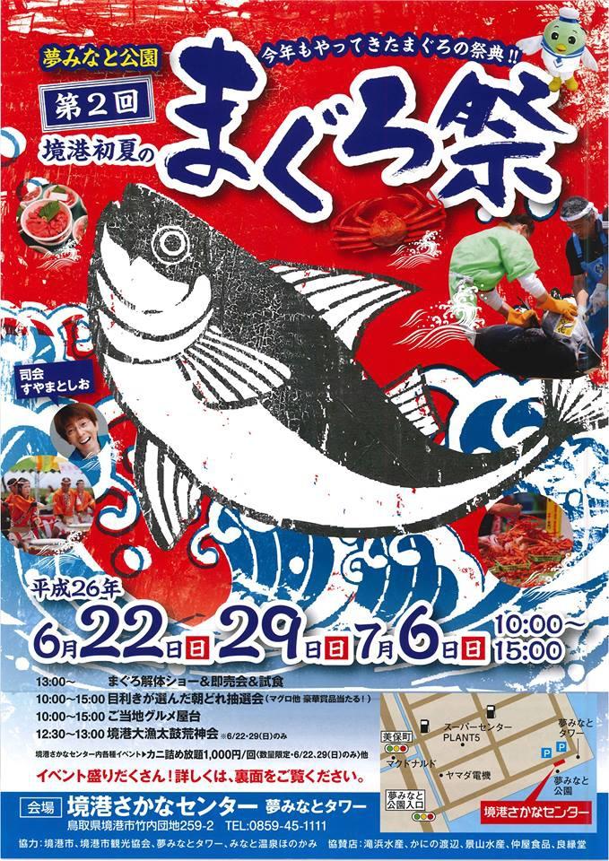 境港鮪魚祭
