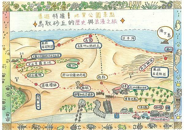 鳥取砂丘マップ(繁)