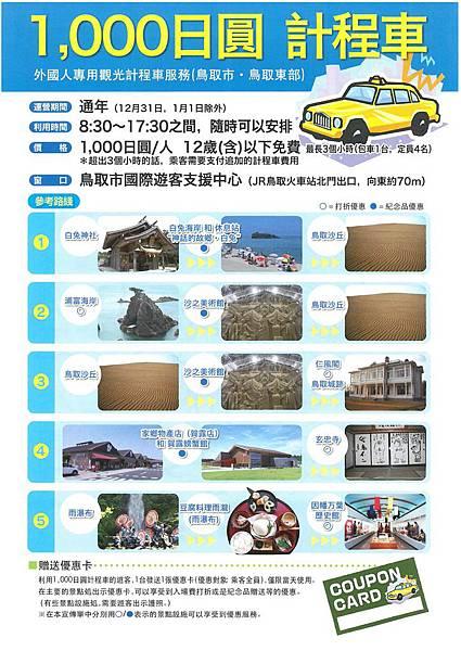 千円タクシー