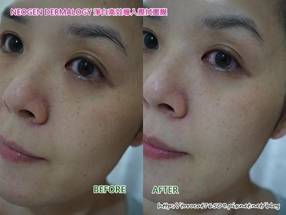 NEOGEN DERMALOGY 淨白高效導入擦拭面膜-使用前後.jpg