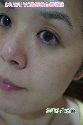 DR.WU VC微導美白精華液-6-3使用化妝水後.jpg