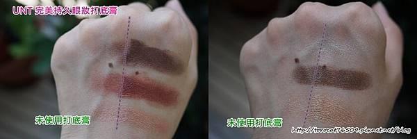 UNT 完美持久眼妝打底膏-使用前後對比照.jpg
