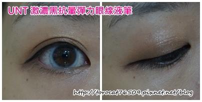 UNT 激濃黑抗暈彈力眼線液筆-使用後.jpg