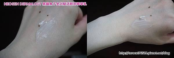 NEOGEN DERMALOGY 黑鑽魚子全效賦活眼部精華乳-內容物.jpg