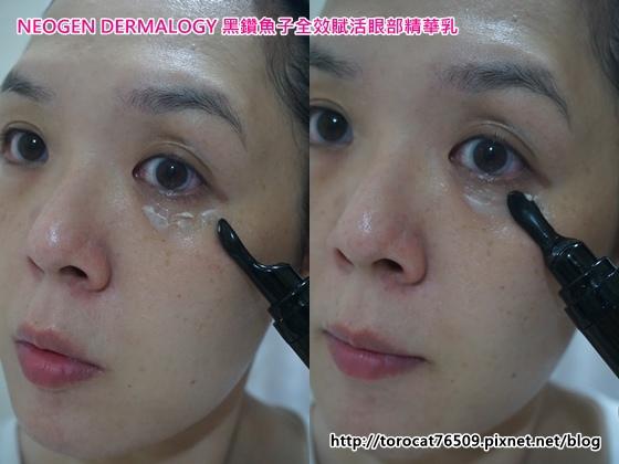 NEOGEN DERMALOGY 黑鑽魚子全效賦活眼部精華乳-使用方法.jpg