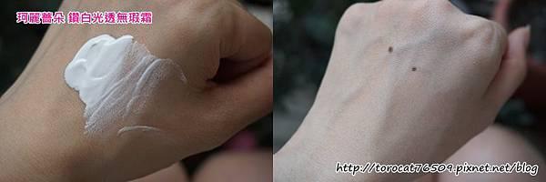Cle de CHARM珂麗薔朵 鑽白光透無瑕霜-內容物x使用後.jpg