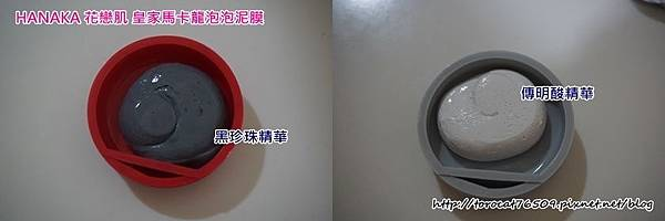 HANAKA 花戀肌 皇家馬卡龍泡泡泥膜-內容物 比較.jpg