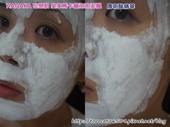 HANAKA 花戀肌 皇家馬卡龍泡泡泥膜-傳明酸精華 -使用中.jpg