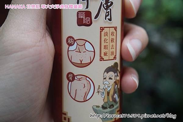 HANAKA 花戀肌 華大夫淨膚身體噴霧-產品設計2.jpg