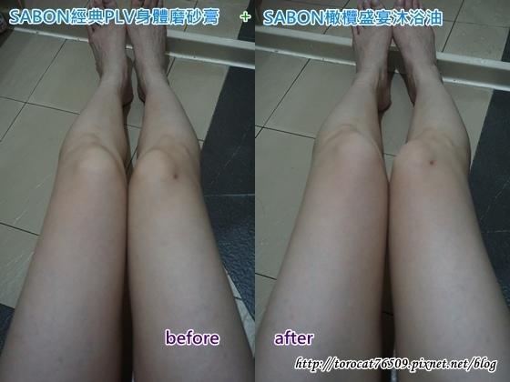 SABON經典PLV身體磨砂膏-使用前後.jpg