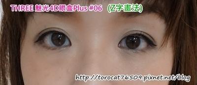 THREE 魅光4D眼盒Plus 06-實際畫.jpg