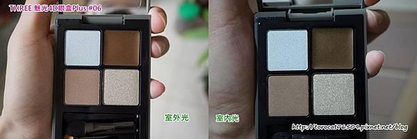 THREE 魅光4D眼盒Plus 06-顏色近拍.jpg